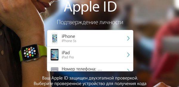 Восстановление пароля Apple ID через двухэтапную аутентификацию