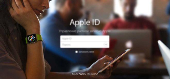 Способы восстановления пароля Apple ID