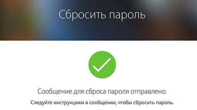 Восстановление пароля Apple ID по почте