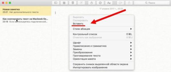 Вставляем скопированный текст на MacBook с помощью контекстного меню