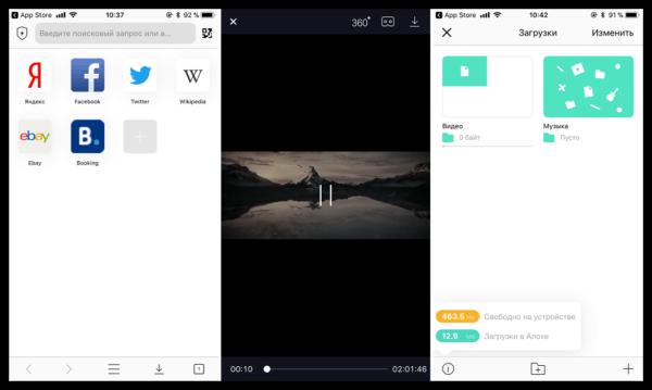 Aloha Browser для iOS