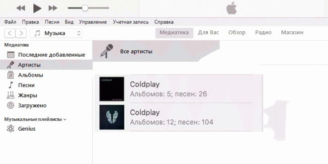iTunes определяет одного исполнителя как два разных