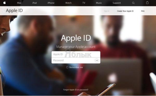 Смена адреса электронной почты в Apple ID на MacBook - шаг 1