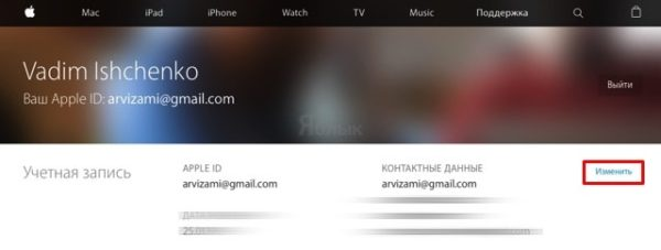 Смена адреса электронной почты в Apple ID на MacBook - шаг 2