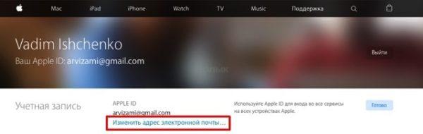 Смена адреса электронной почты в Apple ID на MacBook - шаг 3