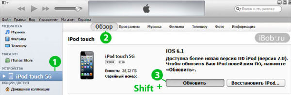 Обновление прошивки iPod Touch через iTunes