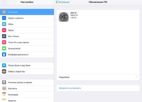 Обновление прошивки iPod Touch через настройки - шаг 2