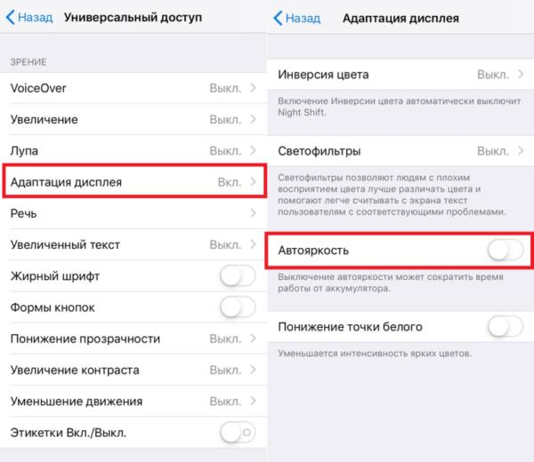 Отключение функции «Автояркость» в iPhone
