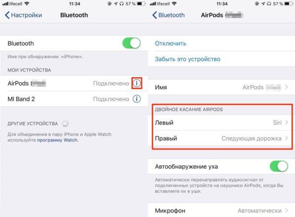 Отключение опции «Голосовое управление» на iPhone при использовании беспроводных наушников