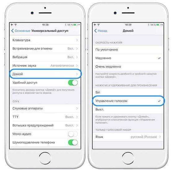 Отключение опции «Голосовое управление» на iPhone без проводных наушников