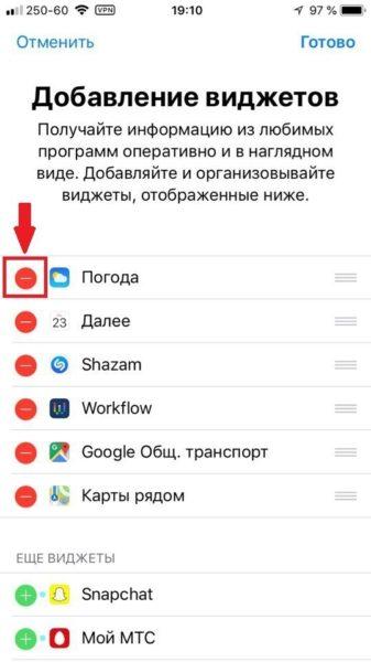 Отключение виджетов на экране «Сегодня» в iPhone - шаг 2
