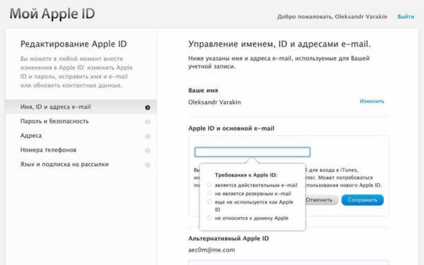 Опция «Редактировать Apple ID» на странице учетной записи пользователя