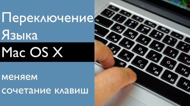 Переключение раскладки клавиатуры на Mac и изменение комбинаций клавиш