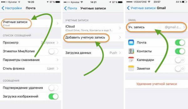 Перенос контактов с iPhone на Android через Gmail