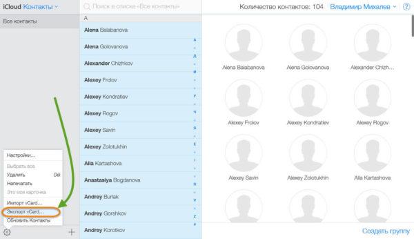 Перенос контактов с iPhone на Android через iCloud