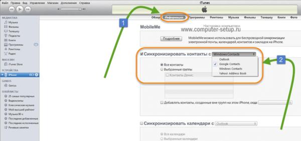 Перенос контактов с iPhone на Android через iTunes