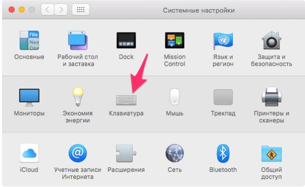 Изменение комбинации клавиш для переключения раскладки клавиатуры на Mac - шаг 1