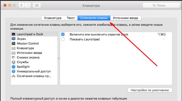 Изменение комбинации клавиш для переключения раскладки клавиатуры на Mac - шаг 2