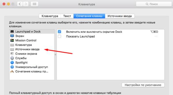Изменение комбинации клавиш для переключения раскладки клавиатуры на Mac - шаг 3