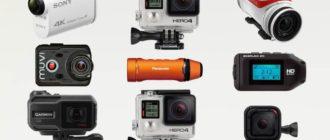 Критерии выбора экшн-камер