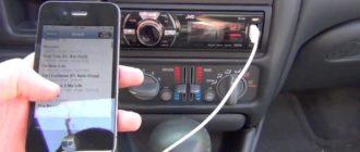 Подключение iPhone к магнитоле