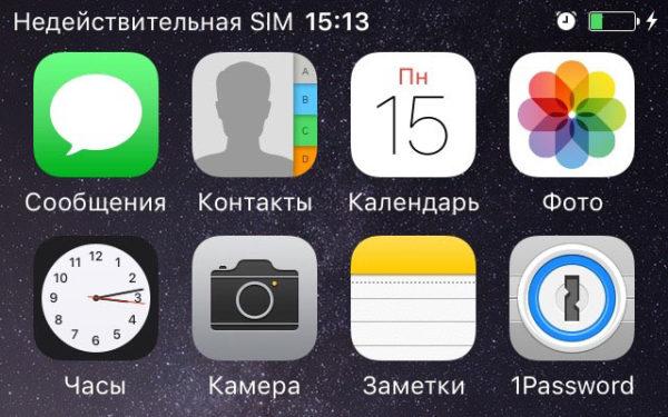 Уведомление «Недействительная SIM» в залоченном iPhone