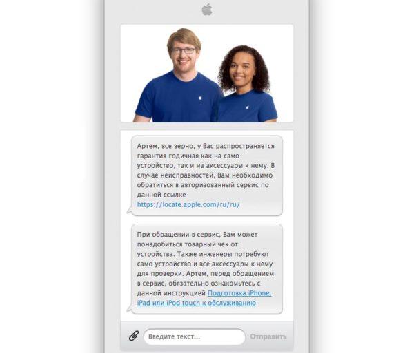 Ответ службы поддержки Apple о гарантии на зарядное устройство iPhone