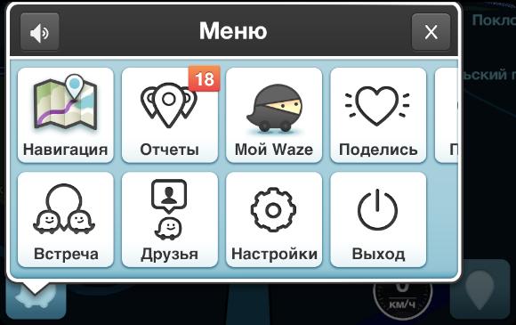 Главное меню в Waze