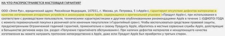 На что распространяется гарантия Apple