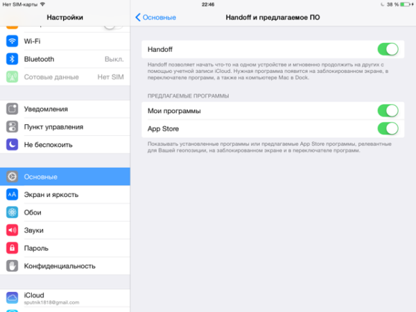 Включение Handoff в iOS