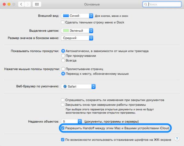 Включение Handoff в MacOS