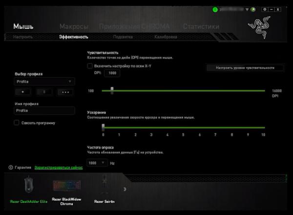 Вкладка «Эффективность» в программе Razer