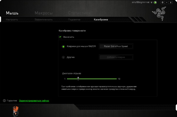 Вкладка «Калибровка» в программе Razer
