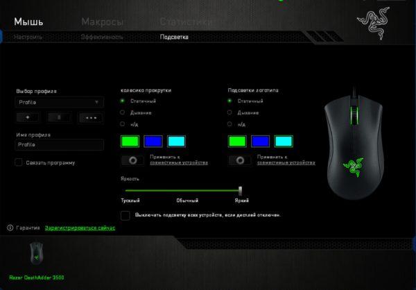 Вкладка «Подсветка» в программе Razer