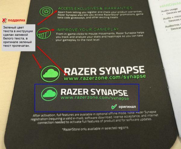 Текст в инструкции поддельных наушников Razer