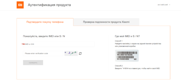 Проверка подлинности часов на официальном сайте Xiaomi