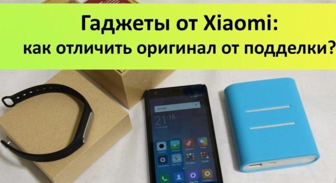 Проверка продукции Xiaomi на подлинность