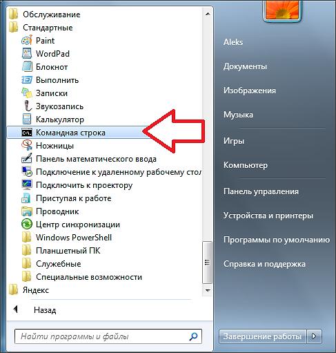 Командная строка в Windows