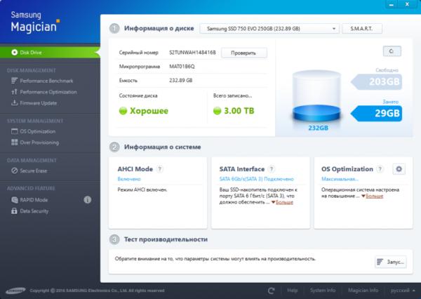 Проверка SSD на оригинальность утилитой Samsung Magician