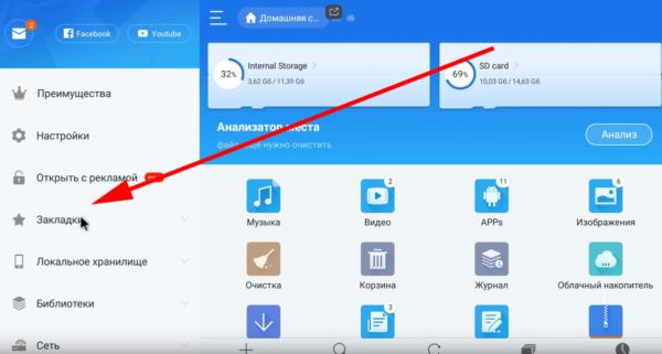 Установка браузера Google Chrome на Android TV - шаг 2