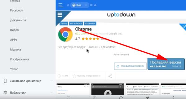Установка браузера Google Chrome на Android TV - шаг 5