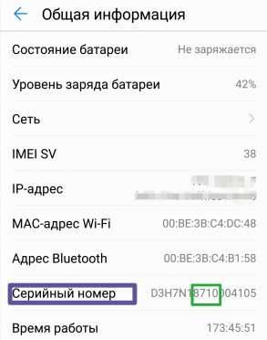 Серийный номер Huawei в настройках смартфона