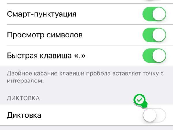 Включение диктовки в iPhone