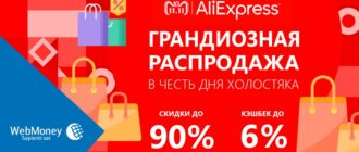 Распродажа на AliExpress (Алиэкспресс) 11.11.2019