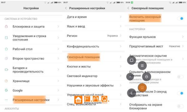 Скриншот в Xiaomi с помощью сенсорного помощника