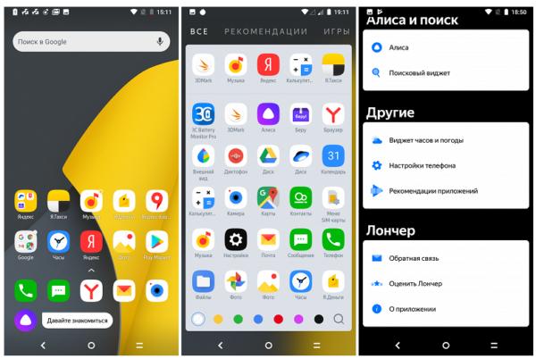 Интерфейс смартфона от Яндекс