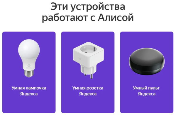 Другие устройства от Яндекс для умного дома