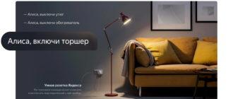 Умная розетка от Яндекс