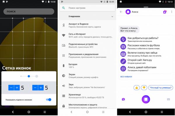 Поиск и голосовой помощник в смартфоне от Яндекс