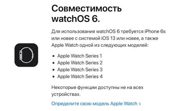 Совместимость WatchOS 6